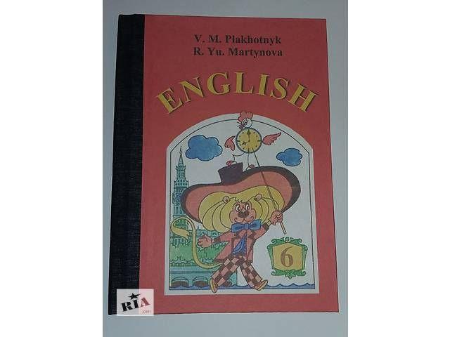 Ключи к учебнику кучма плахотник english