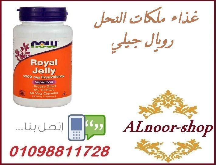 غذاء ملكات النحل رويال جيلي تركيز 1000 Jelly Supplement Container Royal Jelly