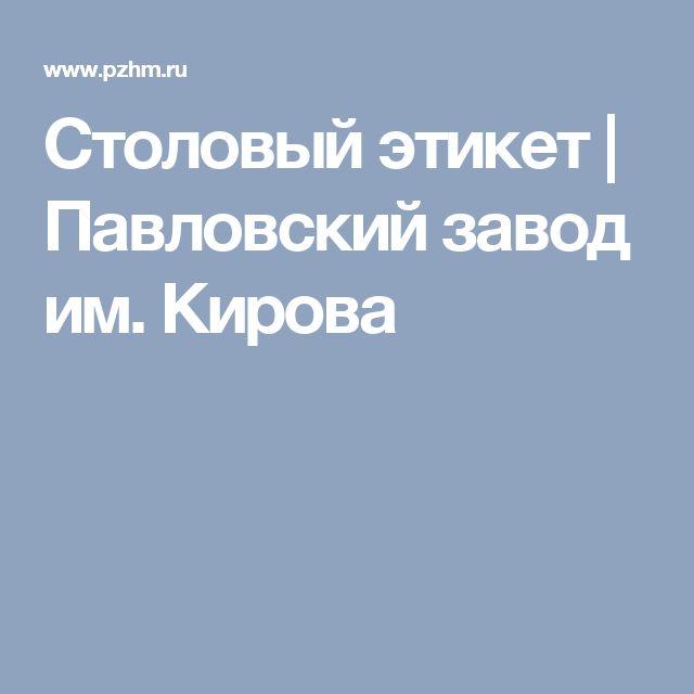 Столовый этикет   Павловский завод им. Кирова