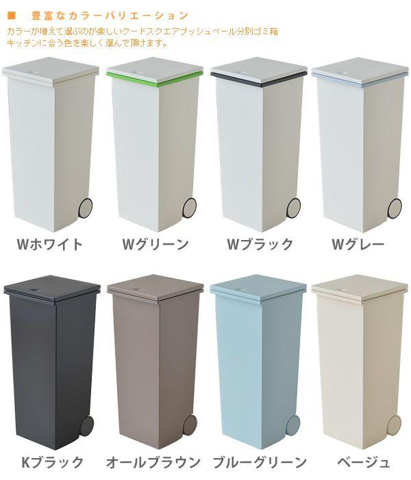 クード ゴミ箱 - Google 検索