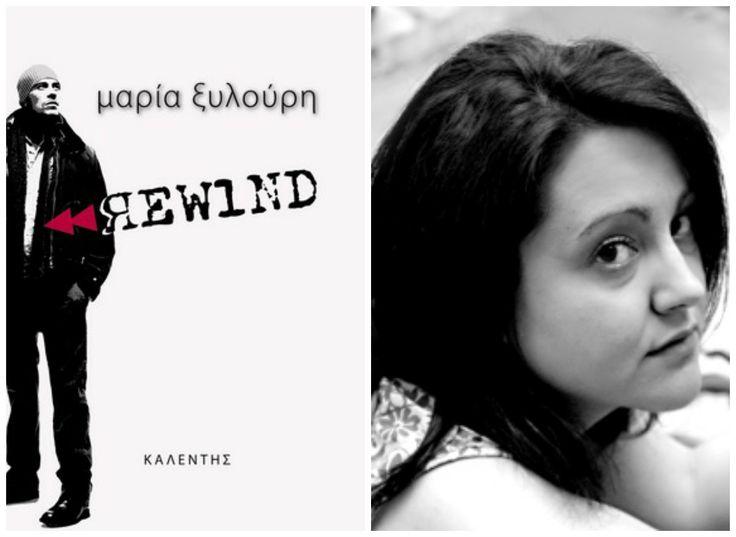 Οι αναγνώστες γράφουν για το #REWIND της Μαρίας Ξυλούρη. http://www.bookia.gr/index.php?action=book&bookid=143938&booklabel=Rewind ____________________ Περισσότερα για το βιβλίο: http://www.kalendis.gr/e-bookstore/vivlia-gia-enilikes/elliniki-pezografia/product/28-rewind#1-περιγραφή #book #review #author #vivliokritiki