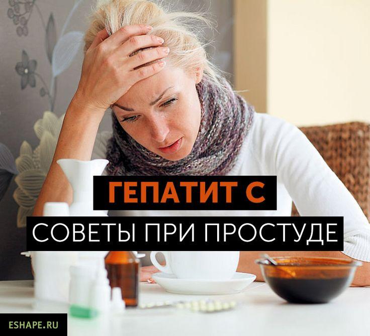 Гепатит С - советы при простуде