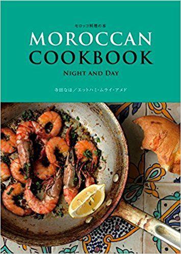 モロッコ料理の本 MOROCCAN COOKBOOK~NIGTH AND DAY~ (momo book) | 寺田なほ/エットハミ・ムライ・アメド |本 | 通販 | Amazon