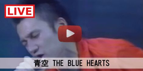 """80's JPOP SONG """"青空"""" by THE BLUE HEARTS #80s #80年代 #Music #Songs #JPOP #J-POP #GoodTune #Tune"""