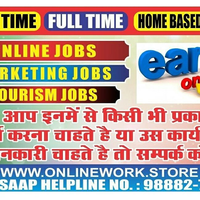 All Types Online Jobs Are Available Here, Full Time , Part Time , SMS Work , Marketing Work , Data Entry Work ,   Etc. More Details: Visit:- www.onlinework.store id no 169A