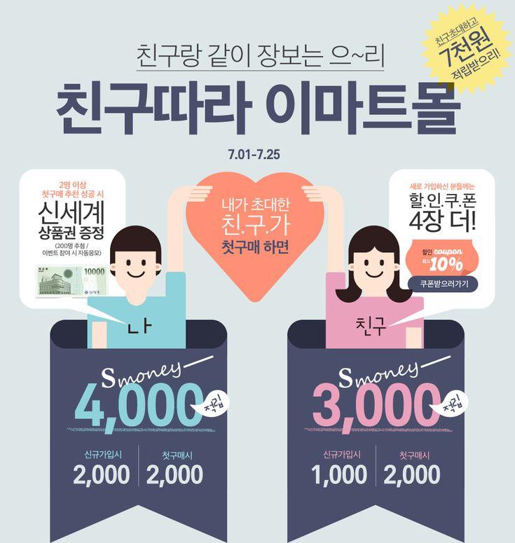 [이마트몰] 친구 추천 S머니 적립 이벤트 (7.1~7.25)<집에서 장보기