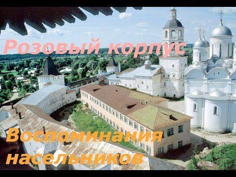 Розовый корпус. Воспоминания насельников Пафнутьева монастыря - YouTube