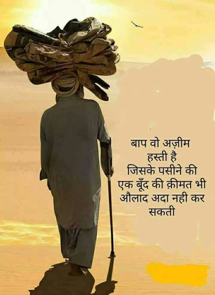 Love You Dad Your My Superhero Papa Quotes Hindi Quotes On Life