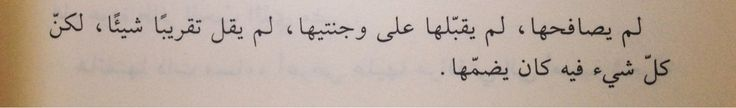 Arabic Quotes — lulu-a:   '