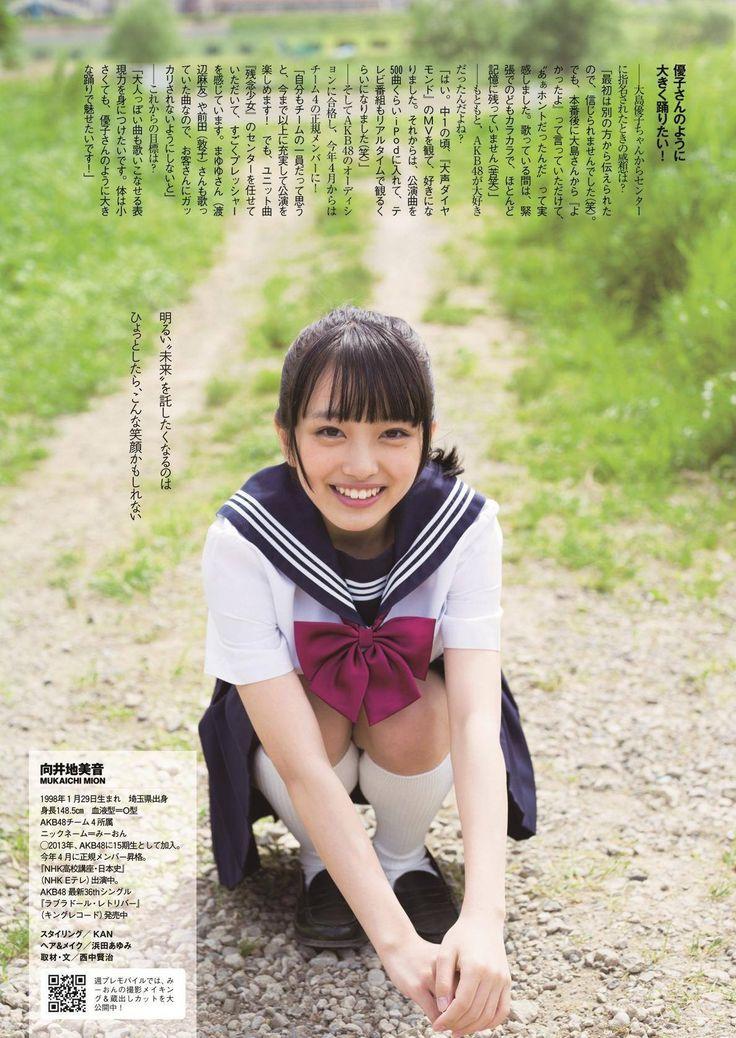 向井地美音 Mukaichi Mion #gravure #AKB48 #mukaichi Mion #Team4 #jpop #idol