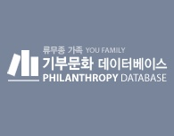 You Family Philanthropy Database at Seoul National University Library. Books, e-books, dissertations, and websites about philanthropy and fundraising. In Korean and English.