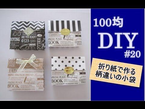 100均DIY 「折り紙で作る小袋の作り方#20/How to make a pouch made of origami - YouTube