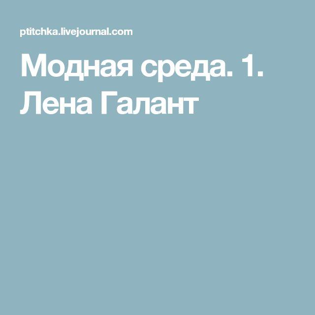 Модная среда. 1. Лена Галант