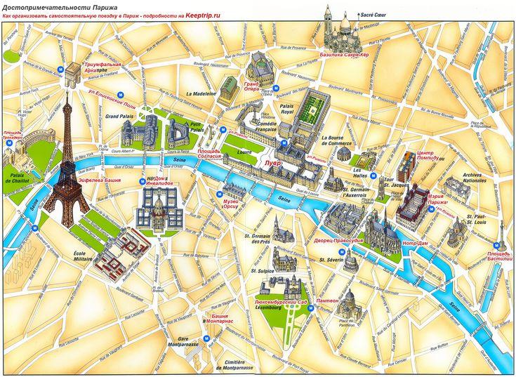 Туристическая карта Парижа