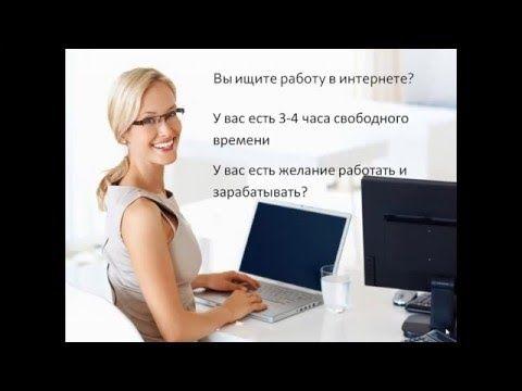 Бизнес в сети. - YouTube