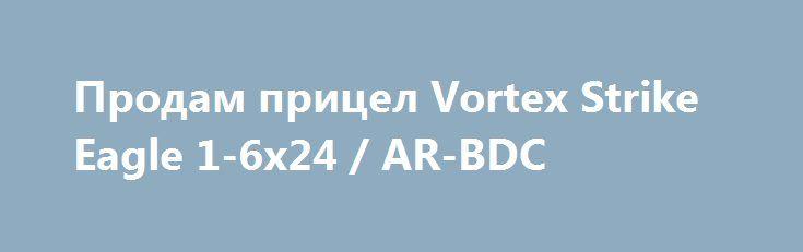 Продам прицел Vortex Strike Eagle 1-6x24 / AR-BDC http://brandar.net/ru/a/ad/prodam-pritsel-vortex-strike-eagle-1-6x24-ar-bdc/  Продам прицел Vortex Strike Eagle 1-6x24 / AR-BDCПрицел новый!Кратность увеличения, х:1-6хДиаметр объектива, мм:24 (внешний 30,5 мм)Диаметр центральной трубки, мм:30Диаметр выходного зрачка, мм:24-4Рабочее расстояние от окуляра до глаза, мм:89 ммПокрытие линз:многослойное просветлениеПоле зрения (на 100 м), м:38,6-6,38Цена щелчка механизма ввода поправок, MOA на 100…