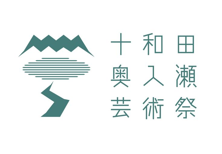 十和田奥入瀬芸術祭