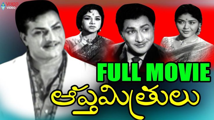 Watch Aaptha Mithrulu Latest Telugu Full Movie || N. T. Rama Rao, Kanta Rao, Krishna Kumari || 2016 Free Online watch on  https://free123movies.net/watch-aaptha-mithrulu-latest-telugu-full-movie-n-t-rama-rao-kanta-rao-krishna-kumari-2016-free-online/