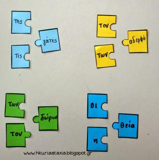 Η κυρία Αταξία, Γλώσσα, δραστηριότητες, παζλ, παιχνίδι, χρόνοι ρημάτων, συμφωνία υποκειμένου - ρήματος, σύνθεση λέξεων, σύνθεση συλλαβών, άρθρα, σχηματισμός πρότασης