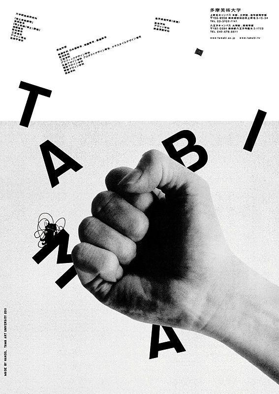 多摩美术大学(Tamabi)-佐野研二郎(先生设计)