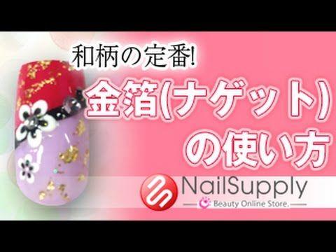 成人式・結婚式に!金箔和柄ネイル【ネイルアート・パーツアート編】The coming-of-age ceremony wedding! Gold leaf Japanese Pattern Nail - YouTube