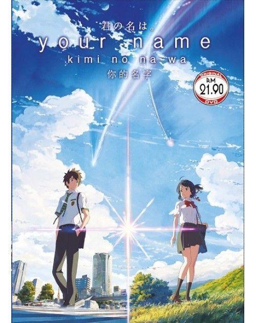 YOUR NAME : KIMI NO NA WA ANIME DVD
