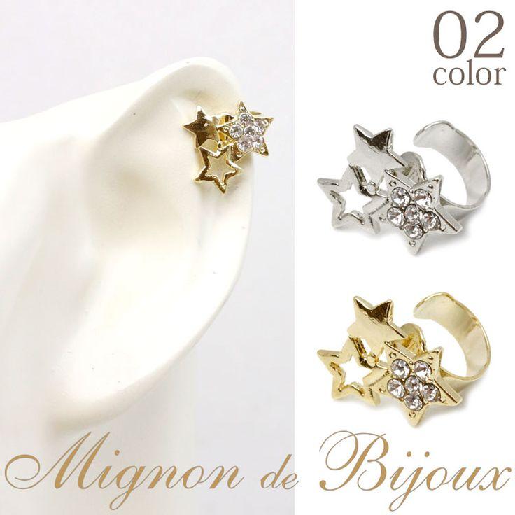 【楽天市場】【売切り終了】【片耳用】イヤーカフ イヤリング クリップタイプ レディース 激安 300円 アクセサリーシンプル 星 ストーン イヤーカフ[Mignon de Bijoux][ミニョンドゥビジュー]:Mignon de Bijoux