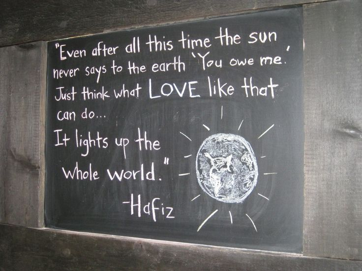 hafiz quotes sun - photo #11
