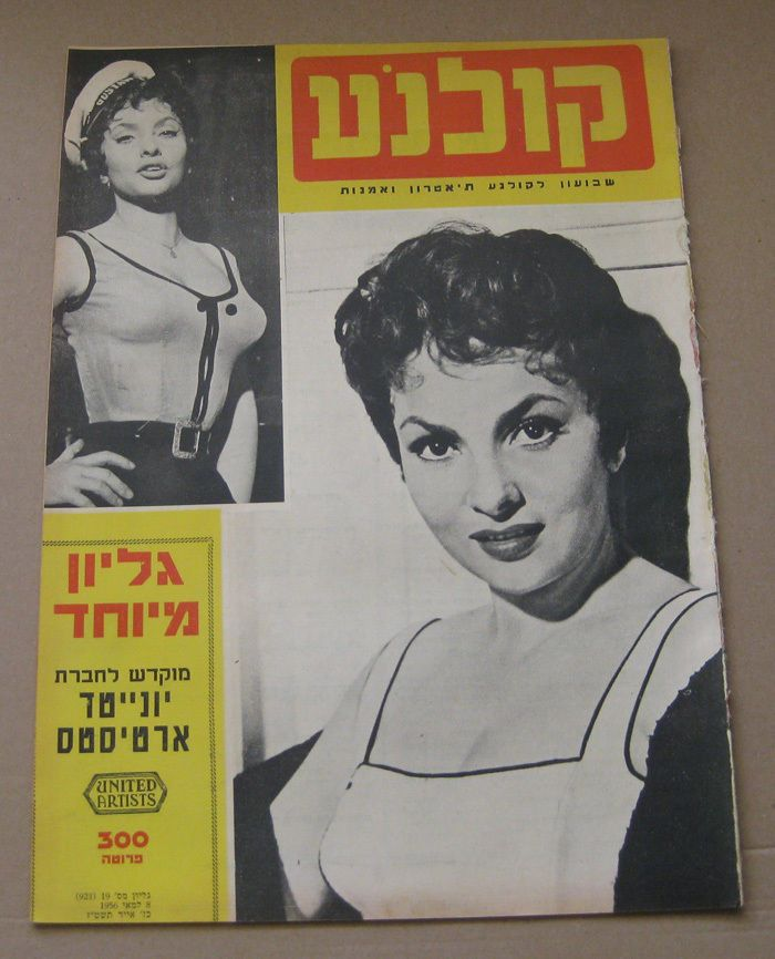 GINA LOLLOBRIGIDA FRONT PICTURE COVER 1956 VINTAGE ISRAELI MOVIE MAGAZINE   eBay