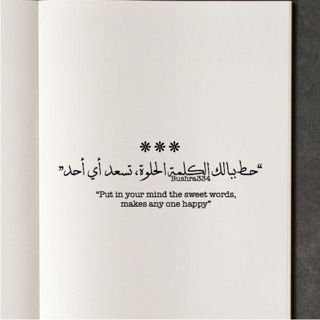 كلمة حلوة تسعد اي احد Arabic Word Sweet Book Sweet Words Home Decor Decals Words