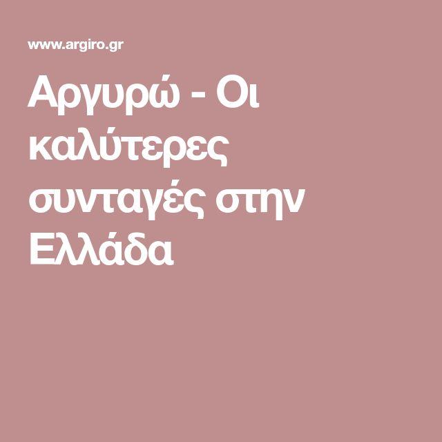 Αργυρώ - Οι καλύτερες συνταγές στην Ελλάδα
