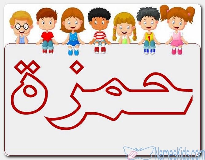 معنى اسم حمزة وصفات الاسم حموضة الطعام Hamza Hamzah اسم حمزة اسماء اسلامية Character Fictional Characters Ronald