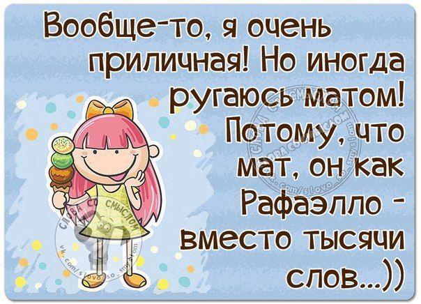 Slova So Smyslom Yumor Statusy Citaty Osen Statusy So Smyslom Citaty Humor Russian Jokes Cool Words