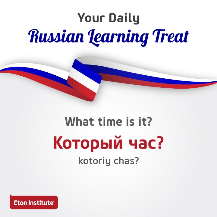 What time is it? It's time for our daily Russian learning treat! Use this to start a conversation with friends.