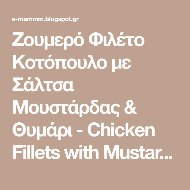 Ζουμερό Φιλέτο Κοτόπουλο με Σάλτσα Μουστάρδας & Θυμάρι - Chicken Fillets with Mustard Sauce and Thyme