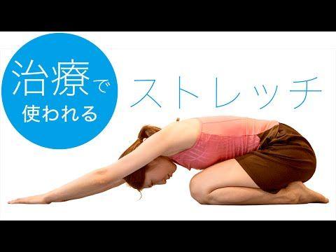 肩こり治療で行うストレッチ。首・肩の痛みに効果的なストレッチの正しい方法と対策
