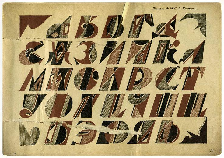 Cyrillic alphabet font (type) by Sergei Chekhonin, Sergei Tchekhonine