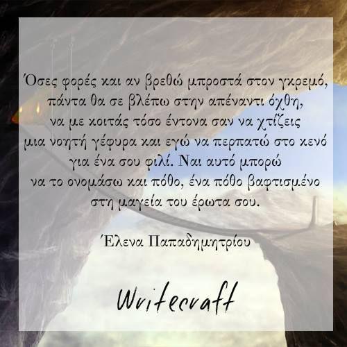 Writecraft-Σύλλογος ένωσης συγγραφέων