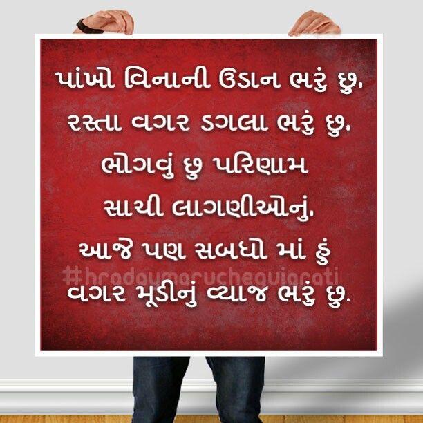 17 Best Images About Gujarat On Pinterest
