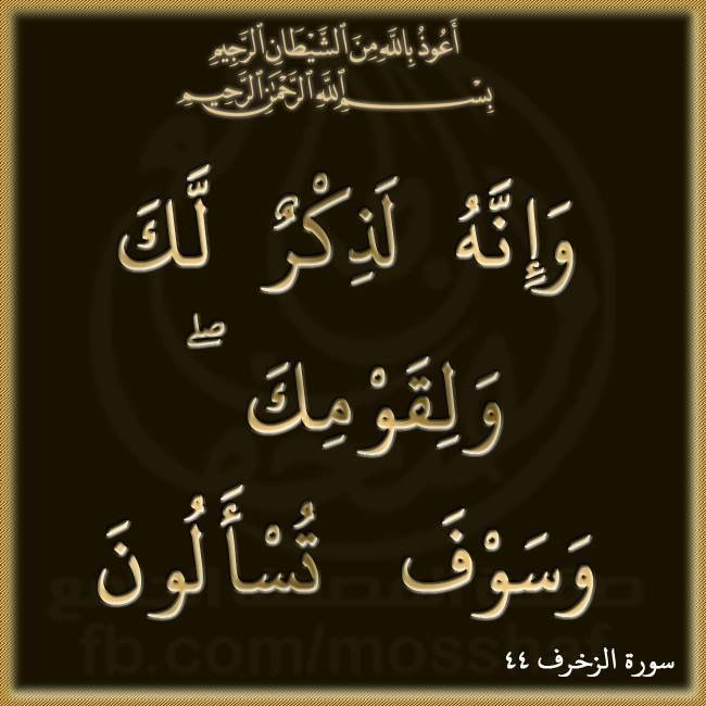 Pin By Hatem Mekni On 043 سورة الزخرف Arabic Calligraphy Calligraphy