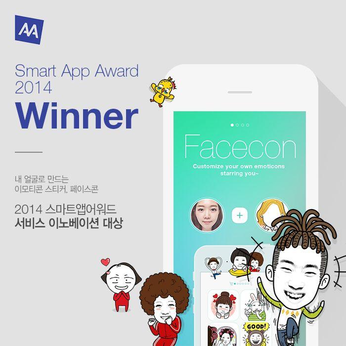 페이스콘(Facecon), 스마트앱어워드 2014 서비스이노베이션대상 수상 http://i.wik.im/199783