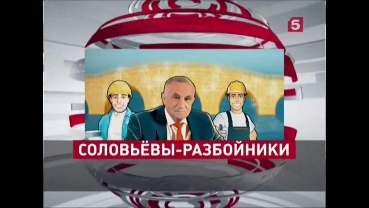 Скромный Соловьев и его нескромная родня. Схема обогащения семьи