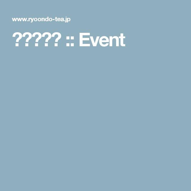 涼音堂茶舗 :: Event