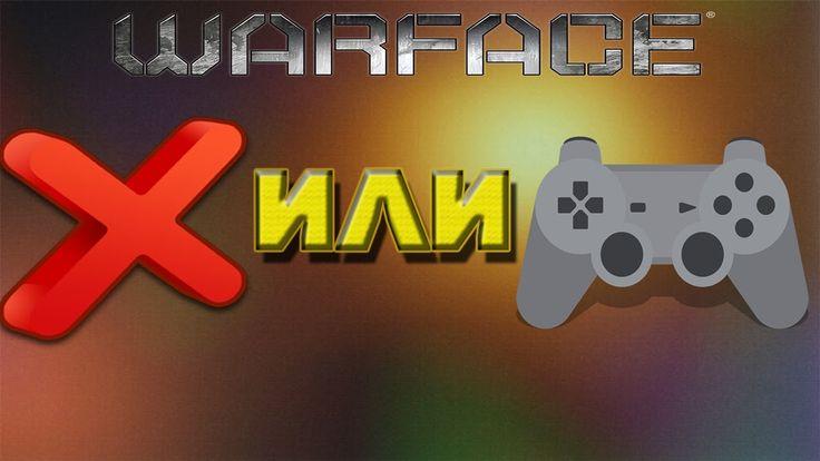 """✖Удалить или играть► """"Warface"""""""