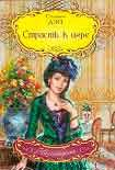 Страсть к игре. Начните читать книги Дэй Сильвия в электронной онлайн библиотеке booksonline.com.ua. Читайте любимые книги с мобильного или ПК бесплатно и без регистрации.