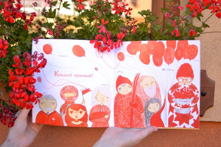 "Children's book ""Rainbow"" Author: Polina Smirnova Red."