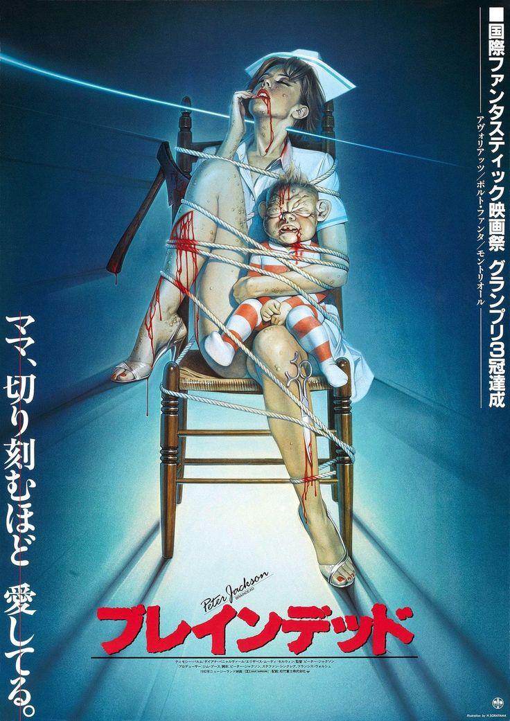 Japanese Poster for Peter Jackson's Braindead/Dead Alive (1992)