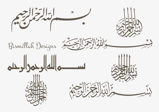 الكتابات الإسلامية Vector Art Design Calligraphy Design Free Graphic Design