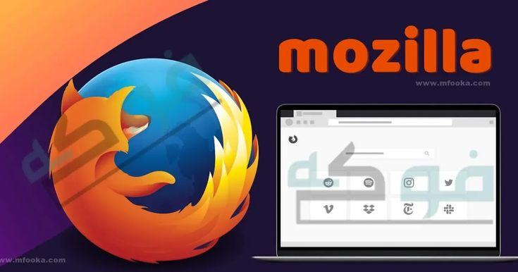 تحميل فايرفوكس عربى 2019 Mediafire Mozilla Firefox Tech Logos Google Chrome Logo School Logos