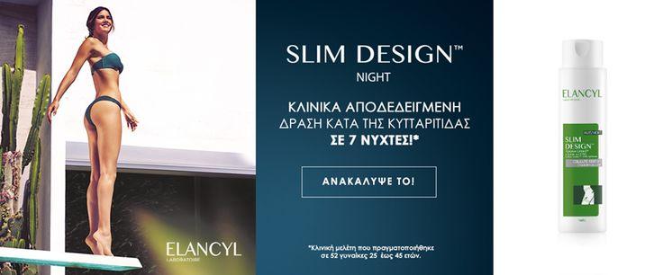 Λίγες μόνο νύχτες χρειάζονται για να δεις την κυτταρίτιδά σου να εξαφανίζεται! Μη χάνεις χρόνο! Ήρθε το Slim Design Night, η καινοτομία της Elancyl που καταπολεμά την κυτταρίτιδα κατά τη διάρκεια της νύχτας.  https://goo.gl/cdH4UT
